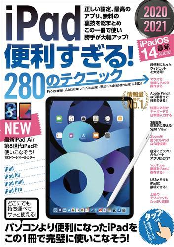 iPad便利すぎる!280のテクニック(iPadOS 14対応・最新版!) / 河本亮
