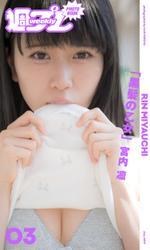 <週プレ PHOTO BOOK> 宮内凛「黒髪の乙女」