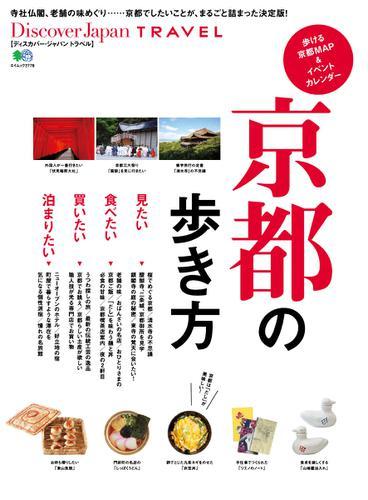 別冊Discover Japan TRAVEL 京都の歩き方 (2014/05/16) / ディスカバー・ジャパン