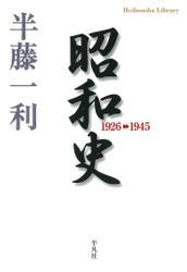 昭和史 1926-1945 / 半藤一利