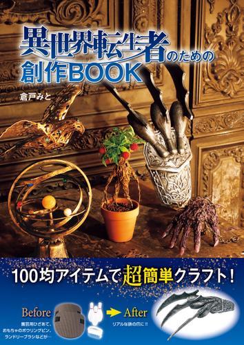 異世界転生者のための創作BOOK / 倉戸みと