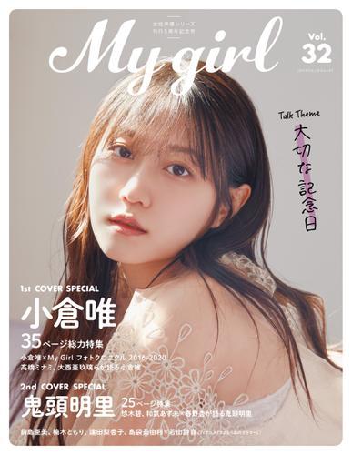 My Girl vol.32 / MyGirl編集部