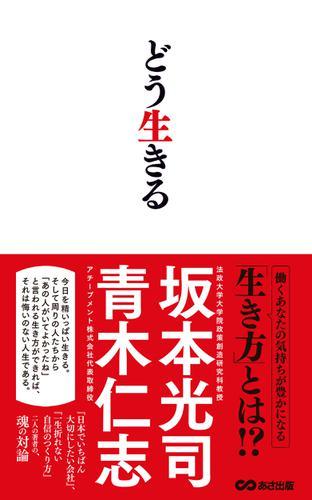 どう生きる(あさ出版電子書籍) / 坂本光司