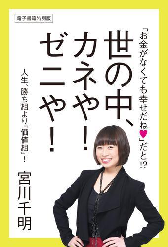 「お金がなくても幸せだね」だと!? 世の中、カネや! ゼニや! 人生、勝ち組より「価値組」! / 宮川千明