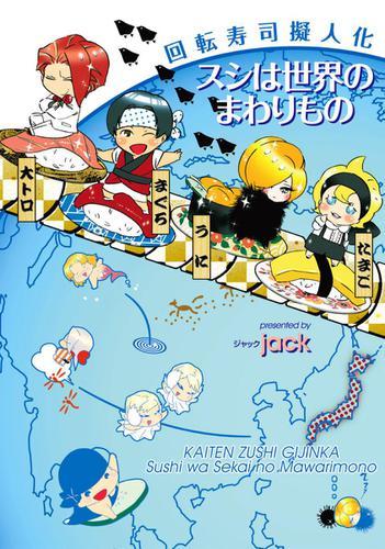 回転寿司擬人化 スシは世界のまわりもの / JACK