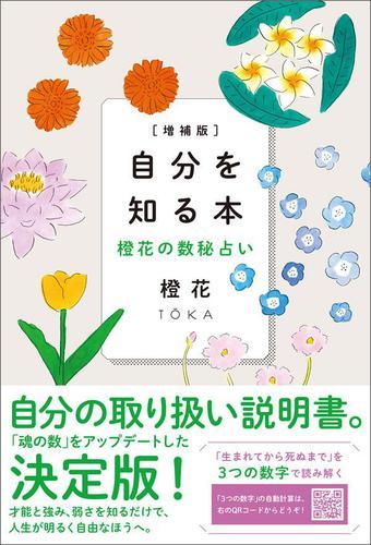 増補版自分を知る本 橙花の数秘占い / 橙花