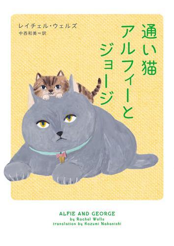 通い猫アルフィーとジョージ / レイチェル・ウェルズ