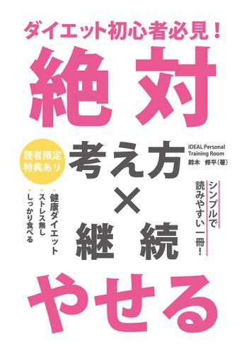 ダイエット初心者必見! 絶対やせる考え方×継続(GalaxyBooks) / 鈴木修平