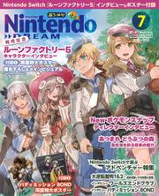 Nintendo DREAM(ニンテンドードリーム) (2021年07月号) / 徳間書店