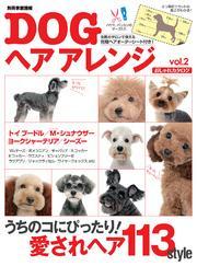 DOGヘアアレンジおしゃれカタログvol.2 / 世界文化社