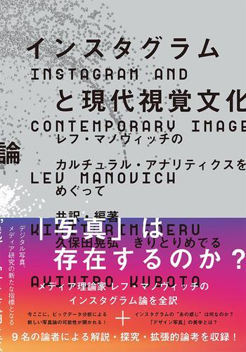 インスタグラムと現代視覚文化論 レフ・マノヴィッチのカルチュラル・アナリティクスをめぐって / レフ・マノヴィッチ