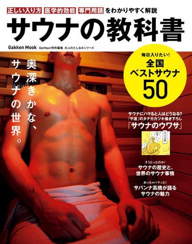 サウナの教科書 大人のたしなみシリーズ / ゲットナビ編集部