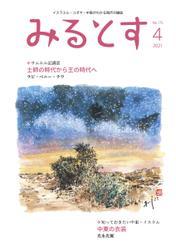 みるとす(MYRTOS) (4月(175)号) / ミルトス