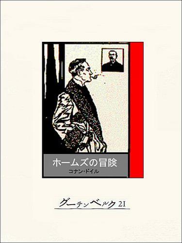 ホームズの冒険 / コナン・ドイル