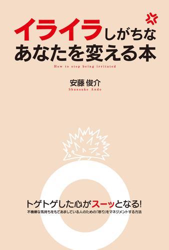イライラしがちなあなたを変える本 / 安藤俊介