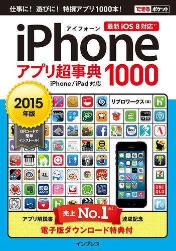 できるポケット iPhoneアプリ超事典1000 [2015年版] iPhone/iPad対応 / リブロワークス