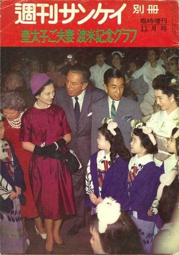 【復刻版】週刊サンケイ昭和35年 皇太子ご夫妻 渡米記念グラフ / 扶桑社