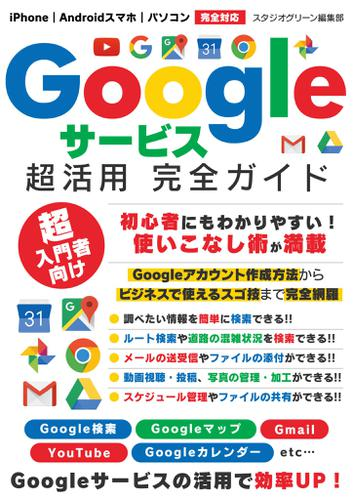 Googleサービス超活用 完全ガイド / スタジオグリーン編集部
