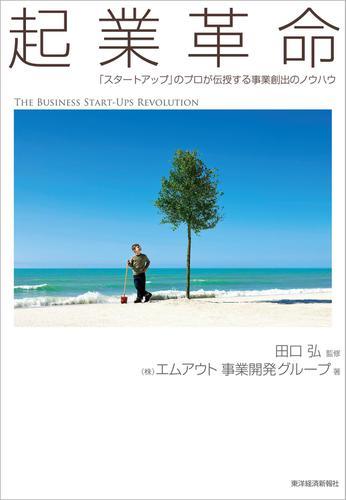 起業革命―「スタートアップ」のプロが伝授する事業創出のノウハウ / 田口弘