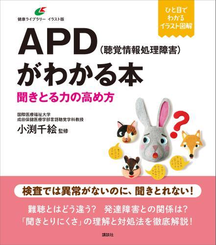 APD(聴覚情報処理障害)がわかる本 聞きとる力の高め方 / 小渕千絵
