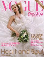 VOGUE Wedding(ヴォーグウェディング) (Vol.17) / コンデナスト・ジャパン