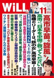 月刊WiLL(マンスリーウイル) (2021年11月号) / ワック