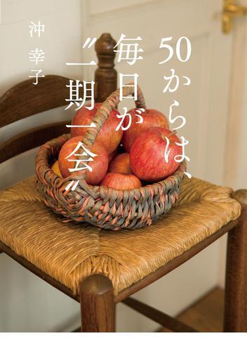 """50からは、毎日が""""一期一会"""" / 沖幸子"""