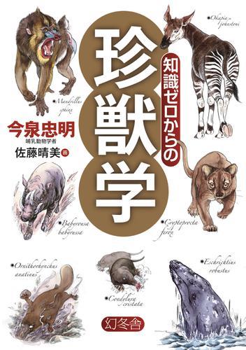 知識ゼロからの珍獣学 / 今泉忠明