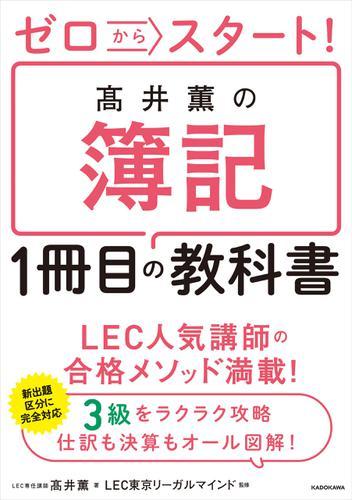 ゼロからスタート! 高井薫の簿記1冊目の教科書 / 高井薫