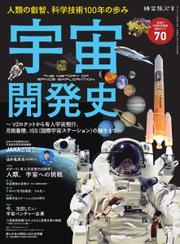 三栄ムック (時空旅人別冊 宇宙開発史) / 三栄