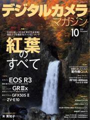 デジタルカメラマガジン (2021年10月号) / インプレス