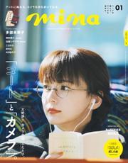 mina(ミーナ) (2021年1月号) / 主婦の友社