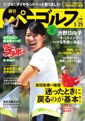 週刊 パーゴルフ (2021/5/25号) / グローバルゴルフメディアグループ