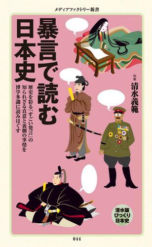 暴言で読む日本史 / 清水義範