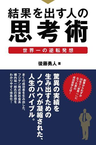 結果を出す人の思考術 / 後藤勇人