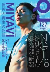 Quick Japan (Vol.127)
