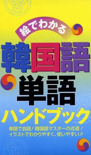 絵でわかる 韓国語単語ハンドブック / リベラル社