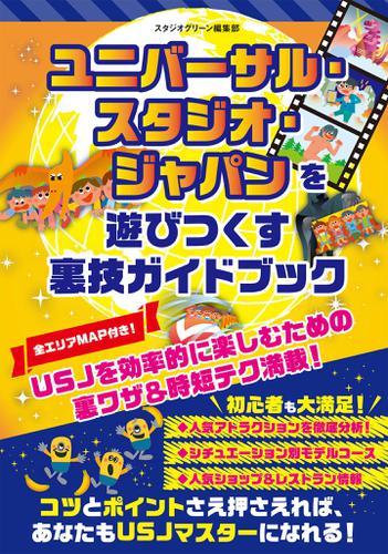 ユニバーサル・スタジオ・ジャパンを遊びつくす裏技ガイドブック / スタジオグリーン編集部
