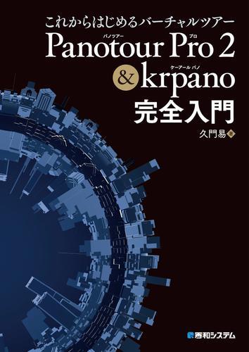 これからはじめるバーチャルツアー Panotour Pro 2 & krpano完全入門 / 久門易