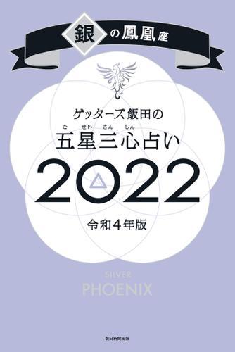 ゲッターズ飯田の五星三心占い銀の鳳凰座2022 / ゲッターズ飯田