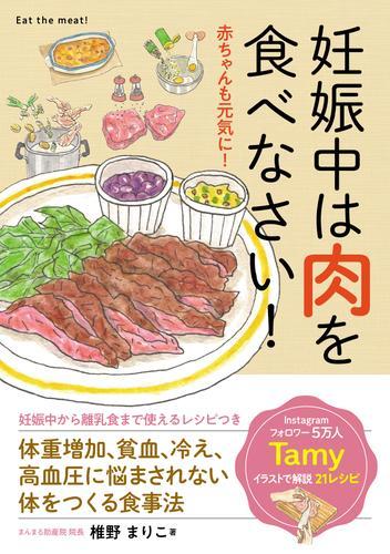妊娠中は肉を食べなさい! / 椎野まりこ