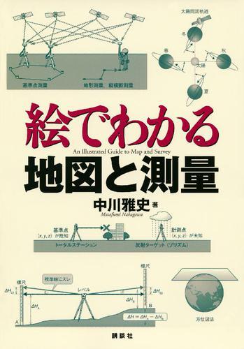 絵でわかる地図と測量 / 中川雅史