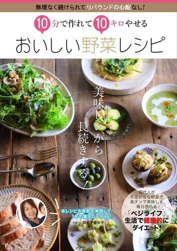 10分で作れて10キロやせる おいしい野菜レシピ / 間々下亜衣子