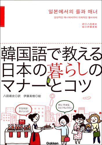 韓国語で教える 日本の暮らしのマナーとコツ / 伊藤美樹