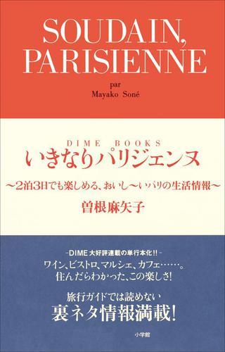いきなりパリジェンヌ 2泊3日でも楽しめる、おいし~いパリの生活情報 / 曽根麻矢子
