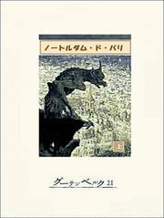 ノートルダム・ド・パリ(上) / 辻昶