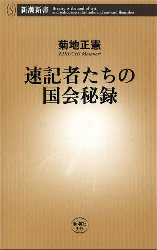 速記者たちの国会秘録 / 菊地正憲