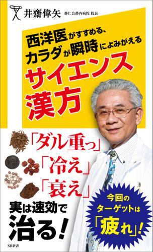 西洋医がすすめる、カラダが瞬時によみがえるサイエンス漢方 / 井齋偉矢
