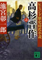 レジェンド歴史時代小説 高杉晋作(上) / 池宮彰一郎