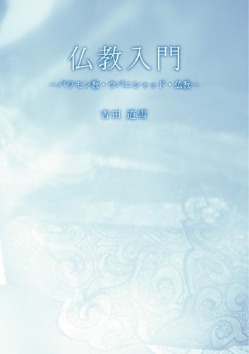 仏教入門 バラモン教・ウパニシャッド・仏教 / 吉田道雪